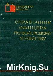 Справочник офицера по войсковому хозяйству