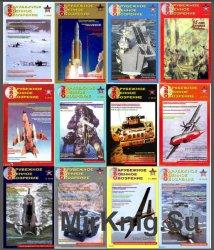 Зарубежное военное обозрение №1-12,  2010