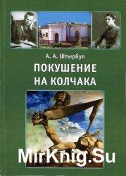 Покушение на Колчака историческое расследование