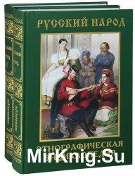 Русский народ. Этнографическая энциклопедия. В 2 томах