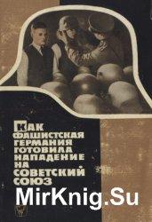 Как фашистская Германия готовила нападение на Советский Союз