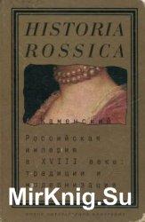 Российская империя в XVIII веке традиции и модернизация
