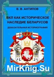 ВКЛ как историческое наследие Беларусов.Том 2