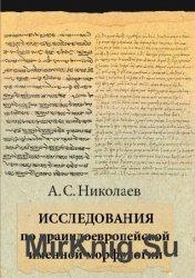 Исследования по праиндоевропейской именной морфологии