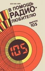 В помощь радиолюбителю: Сборник. Выпуск 105