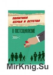 Политика семьи и детства в постсоциализме