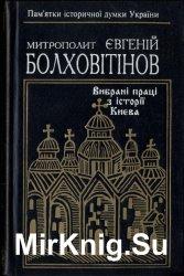 Вибрані праці з історії Києва