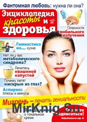 Народный лекарь. Энциклопедия красоты и здоровья № 13 2016