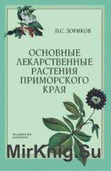 Основные лекарственные растения Приморского края
