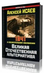 Радиопрограммы по истории нашей страны и Великой Отечественной Войны  (Аудиокнига)
