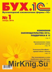 БУХ.1С №№ 1 - 7 2016 г.