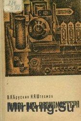 Книга для радиомастера