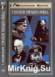 Стратеги Третьего рейха