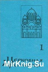 Церковная археология: Часть 1. Распространение христианства в Восточной Евр ...