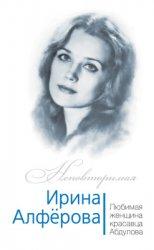 Алферова Ирина - любимая женщина Александра Абдулова