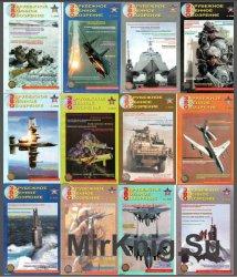 Зарубежное военное обозрение №1-12, 2009