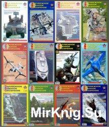 Зарубежное военное обозрение №1-12,  2008
