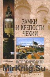 Замки и крепости Чехии