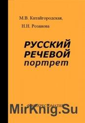 Русский речевой портрет. Фонохрестоматия