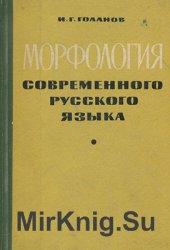 Морфология современного русского языка