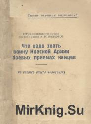 Что надо знать воину Красной Армии о боевых приёмах немцев
