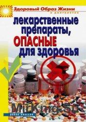 Лекарственные препараты, опасные для здоровья
