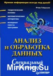 Анализ и обработка данных. Специальный справочник