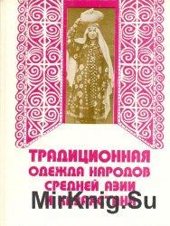 Традиционная одежда народов Средней Азии и Казахстана