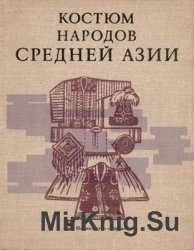 Костюм народов Средней Азии. Историко-этнографические очерки