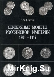 Серебряные Монеты Российской Империи в 2 книгах