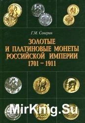 Золотые и платиновые монеты Российской Империи 1701-1911