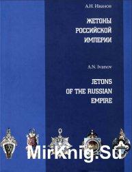 Жетоны Российской империи