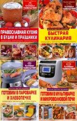 Серия «Полное собрание кулинарных удовольствий» (9 книг)