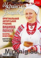 Українська вишивка №46(8) 2016