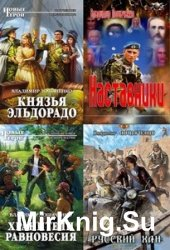 Владимир Лошаченко. Сборник произведений 9 книг