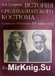 История Среднеазиатского костюма. Самарканд (2-я половина XIX- начало ХХ в. ...