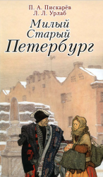 Милый старый Петербург. Воспоминания о быте старого Петербурга в начале XX  ...