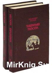 Тайный посол. В 2 томах