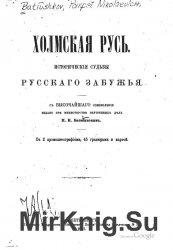Холмская Русь. Исторические судьбы русского Забужья