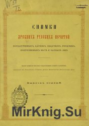 Снимки древних русских печатей