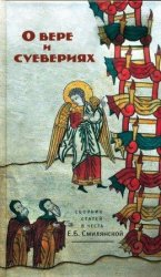 О вере и суевериях
