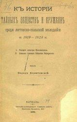 К истории тайных обществ и кружков среди польско-литовской молодёжи в 1819- ...