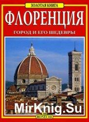 Флоренция. Город и его шедевры (Золотая книга)