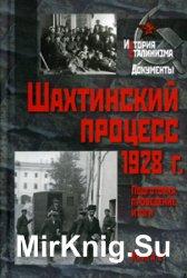 Шахтинский процесс 1928 г. Подготовка, проведение, итоги. В 2 книгах