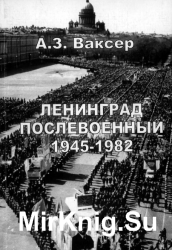 Ленинград послевоенный. 1945-1982 годы