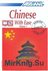Chinese With Ease (Volumes 1, 2 + Writing Chinese)