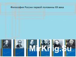 Философия России первой половины XX века (16 книг)