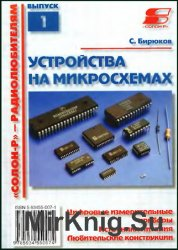 Устройства на микросхемах
