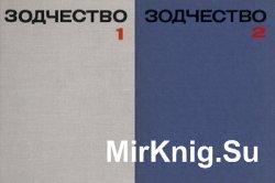 Зодчество 1 (20) 1975, 2 (21) 1978