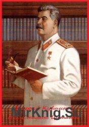 И.В. Сталин. Цитаты